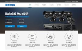织梦CMS_安防监控产品公司企业网站模板(终端自适应)