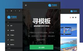 dedecms高端手机企业网站模板