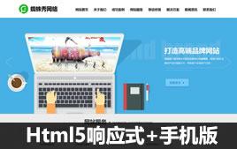 织梦cms网络公司-网站建设公司模板(带手机版)