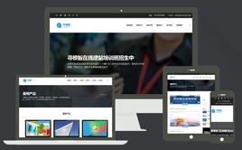 织梦多色高端商务网络公司网站模板(自适应)