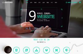 织梦cms网络公司-设计公司模板(宽屏自适应)