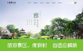 dedecms旅游景区网站模板(自适应)
