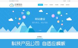 html5自适应科技公司网站模板织梦内核