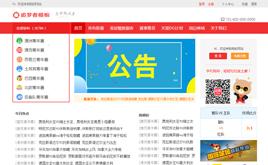 织梦球赛资讯新闻博客网站模板