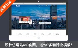 织梦仿建站ABC建站平台官网,送900多套行业建站模板