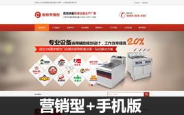 dedecms家用电器-厨房电器-产品展示类营销型模板(带手机版)