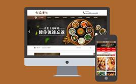 织梦餐饮美食加盟类公司网站模板(带手机端)