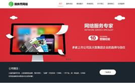 织梦cms网络工作室-网络公司-网站设计类模板(自适应)