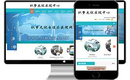 html5响应式医院医疗健康保健网站模板(自适应手机)