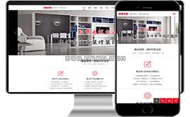 html5响应式装饰装修装潢设计公司企业模板自适应手机