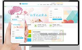 HTML5自适应保姆月嫂保姆家政服务类公司网站模板(自适应手机)