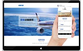 响应式运输服务货运物流网站织梦模板(自适应手机端)