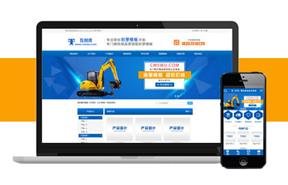 蓝色通用营销型机械行业网站企业织梦模板+wap手机端同步