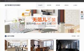 织梦dedecms装修装饰公司企业网站模板