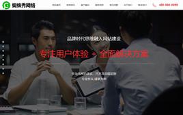 织梦cms网络公司-网络工作室-科技公司网站模板(带手机版)