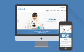 响应式生物科技医疗行业网站模板