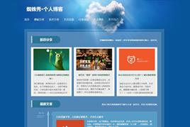 dedecms个人博客-技术分享-自我展示模板(自适应)