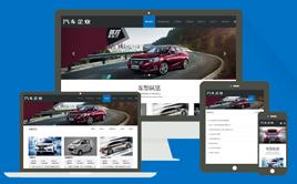 响应式汽车销售展示服务类公司企业网站模板织梦模板