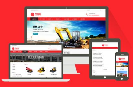 响应式织梦工程机械挖土机设备公司企业网站模板