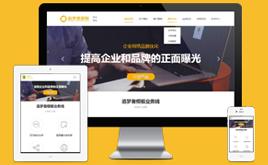 织梦高端html5响应式自适应企业公司网站模板