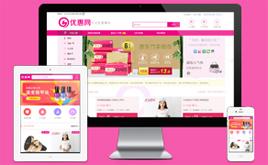 织梦大气粉色淘宝客网站模板(带手机端)