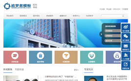 织梦蓝色医院诊所医疗机构网站模板