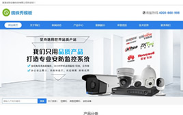 安防监控-电子产品-数码产品织梦模板(自适应)
