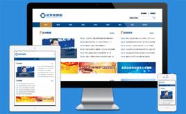 dede简洁html5响应式蓝色新闻资讯集团企业公司网站模板(自适应)