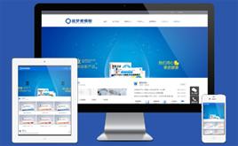 蓝色html5响应式英汉双语产品展示集团公司企业模板(自适应)