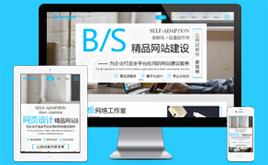 蓝色高端html5响应式网络工作室网站织梦模板(自适应)