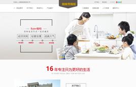 家具橱柜-橱柜定制-家具设计企业织梦网站模板(带手机版)