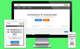 织梦html5响应式企业建站工作室网页模板下载站(自适应)