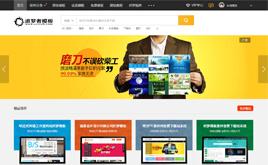 织梦模板图片素材ppt资源交易网站下载站模板