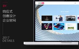 响应式创意设计网络公司织梦模板