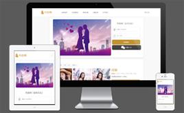 html5响应式私人伴游交友约会类网站网站织梦模板(自适应)