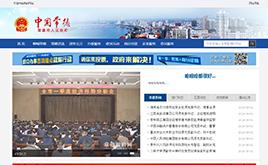 dede地方政府户门新闻资讯网站织梦模板