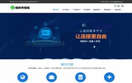 人工智能-研发公司-科技公司企业模板(自适应)