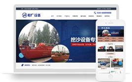 织梦航运造船厂设备生产企业模板(带手机端)
