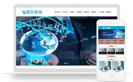 智能化软件研发科技企业织梦模板(带手机端)