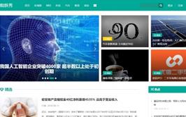 新闻自媒体-新闻博客-科技博客织梦模板(会员+手机)