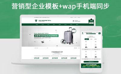 营销型绿色大气箱包行业企业通用织梦模板+wap手机端同步-互创湾出品