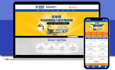 蓝色营销型图集展示机械设备企业通用织梦模板+wap手机端同步-互创湾模板