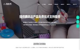 网络公司-软件开发公司-设计公司织梦模板(自适应)