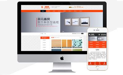 橙色营销型材料制造行业通用织梦模板+wap手机端-互创湾模板网