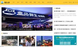 新闻头条-新闻自媒体-技术博客织梦模板(带手机版)