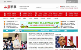 红色新闻资讯博客军事报道头条网织梦模板(带手机版)