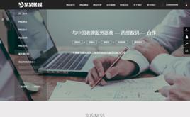 网站建站优化推广公司官网织梦模板(带手机端)