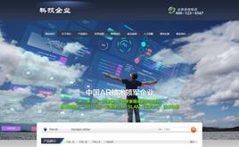 设备研发电子科技网站织梦模板(带手机端)