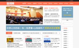 新闻时尚资讯网站织梦模板(自适应手机端)