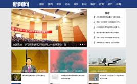 社会娱乐新闻网文章资讯网站织梦模板(带手机端)